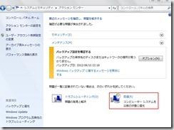 Baidu IME_2012-6-14_14-0-56