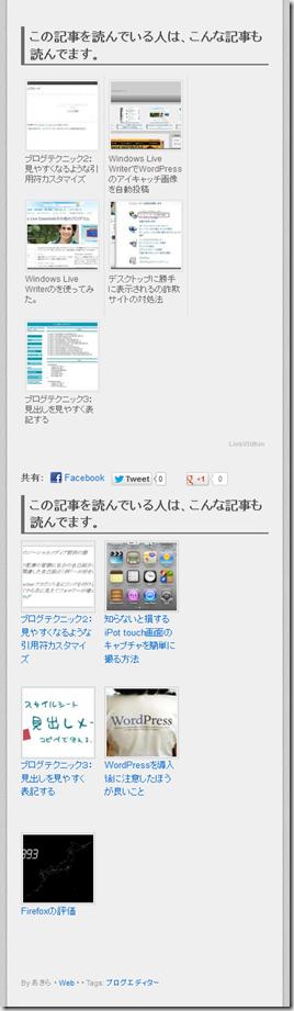 ブログエディターはWindows Live Writerが無難!?