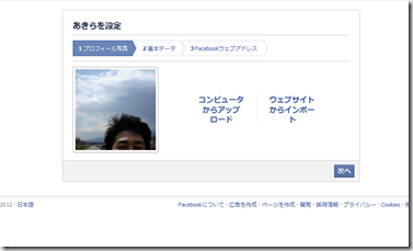 2012-07-04_16h17_47