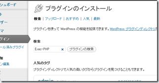 Exec-PHPプラグイン