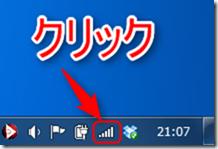 Windows7でワイヤレス接続のパスワードを確認する方法