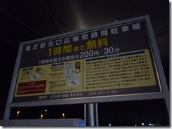2012竜王駅 森のイルミネーション
