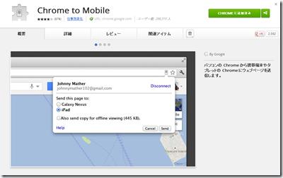Chrome to Mobile