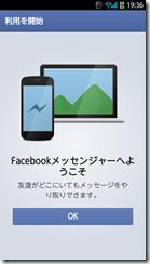 Facebookメッセンジャーアプリ