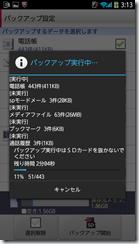 SDカードバックアップ