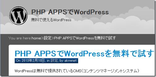 PHP APPSでWordPress