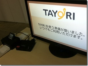 『TAYORI』体験イベント