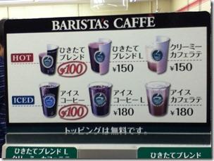 セブンイレブン バリスターズカフェ
