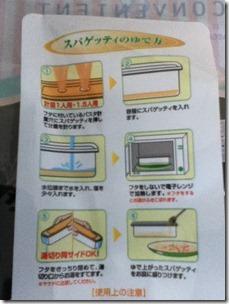 電子レンジでスパゲッティが出来るアイデア容器