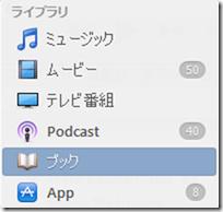 iPod touchで2倍速再生をする