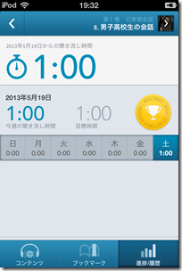 スピードラーニングのiOSアプリ