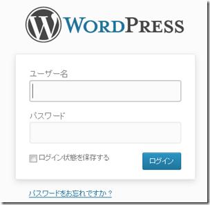 スターサーバープラスでWordPress