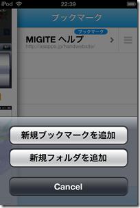 片手扱えるiPhone/iPod touch用ブラウザ「MIGITE」