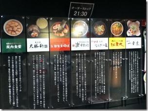 京都拉麺小路