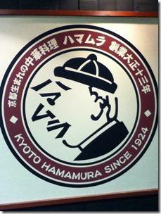 中華料理 ハマムラ