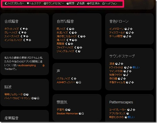 myNoise.net