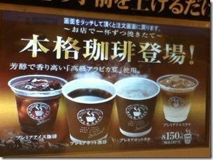 くら寿司の本格コーヒー