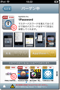 アプリのバーゲンセール