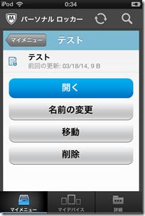 2014-03-22 00.34.06
