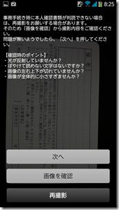 2014-04-27 08.25.39