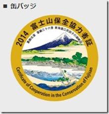 静岡側の富士山保全協力証