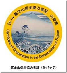 山梨側の富士山保全協力証