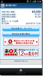 2014-07-31 12.36.31