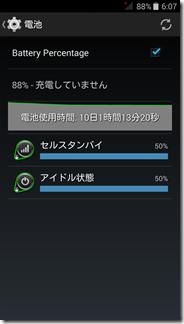 Screenshot_2014-02-10-06-07-38