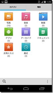 Screenshot_2015-06-18-01-25-56