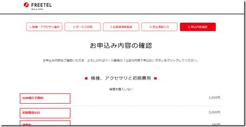 2015-08-03_01h59_48