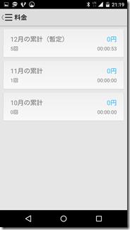 Screenshot_2016-12-17-21-19-20