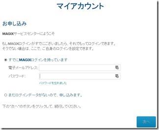 MAGIXマイアカウントログイン