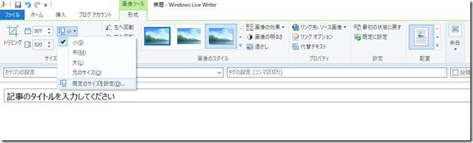 Open Live Writerの使い方
