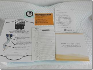 「YOKONE2」の同梱物