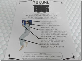「YOKONE2」の使い方
