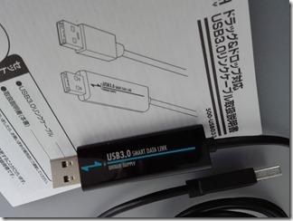 USB3.0リンクケーブル