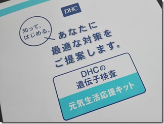 DHCの遺伝子検査「元気生活応援キット」
