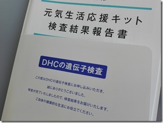 DHCの遺伝子検査「元気生活応援キット」 の結果報告書