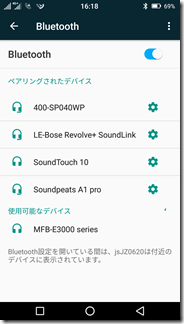 BluetoothイヤホンMFB-E3300を接続する