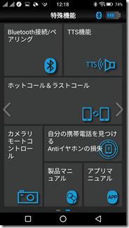 MobiFrenGTアプリ