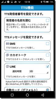 MobiFrenGTアプリのTTS機能