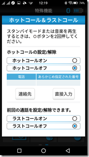 MobiFrenGTアプリのホットコール&ラストコール