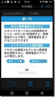 MobiFrenGTアプリで自分の携帯電話を見つける設定
