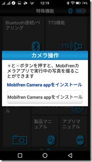 MobiFrenGTアプリのカメラ操作