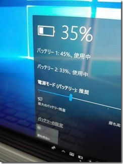 Surface Book 2 のバッテリー性能