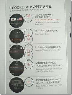 POCKETALK (ポケトーク)のSIMカード設定2