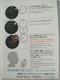 POCKETALK (ポケトーク)のSIMカード設定3