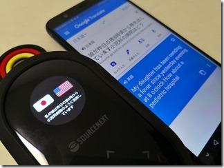 POCKETALK (ポケトーク)とスマホ翻訳アプリ