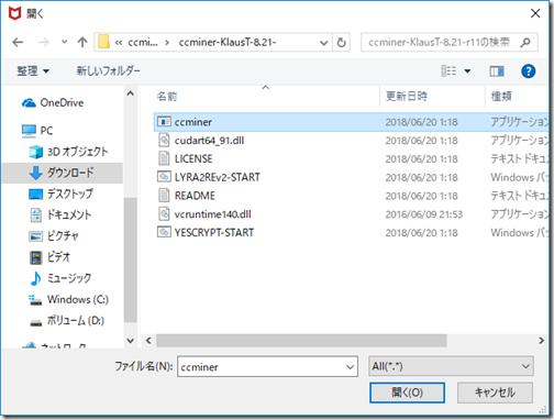 「ccminer」のセキュリティ除外設定