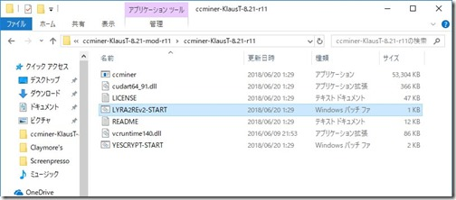 「ccminer」の設定
